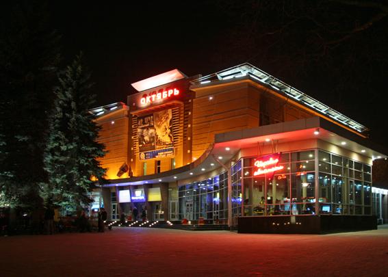 Кинотеатр октябрь казино клуб в казино конти