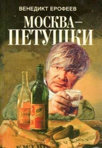 Venedikt_Erofeev__MoskvaPetushki